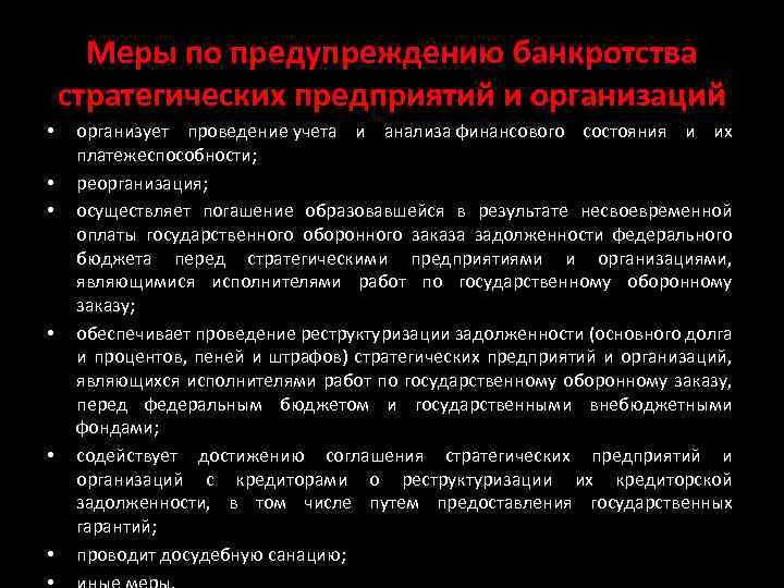 меры по предотвращению банкротства предприятия шпаргалка