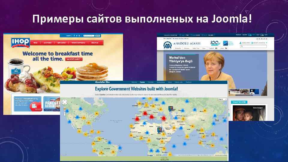 Примеры сайтов выполненых на Joomla!