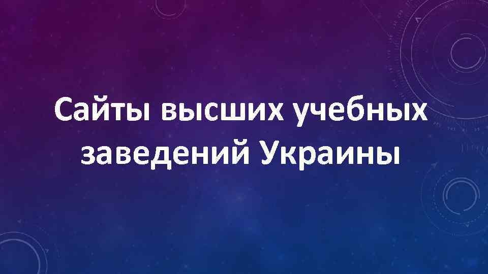Сайты высших учебных заведений Украины