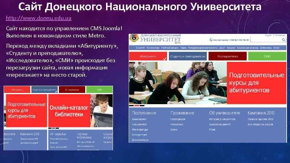 Сайт Донецкого Национального Университета http: //www. donnu. edu. ua Сайт находится по управлением CMS