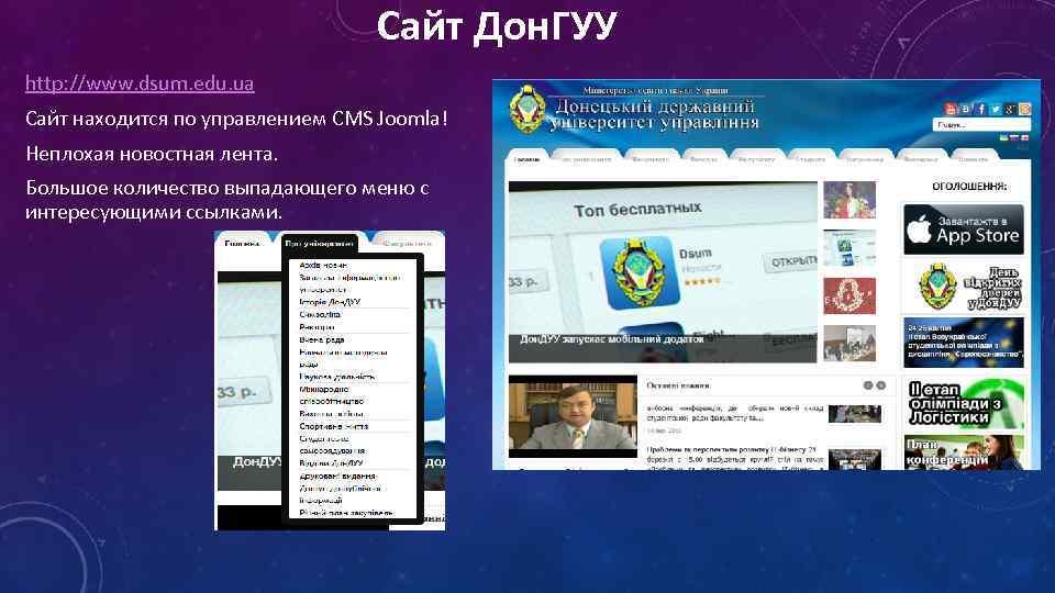 Сайт Дон. ГУУ http: //www. dsum. edu. ua Сайт находится по управлением CMS Joomla!