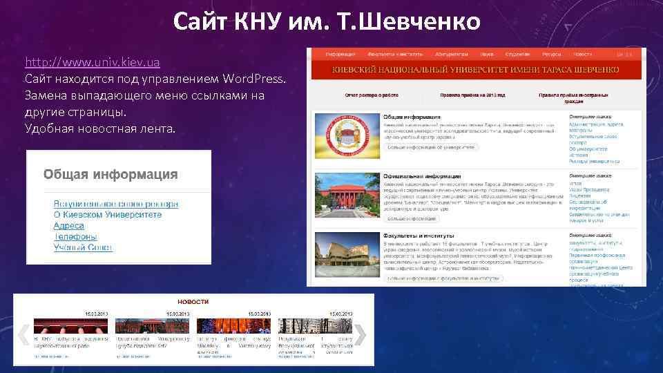Сайт КНУ им. Т. Шевченко http: //www. univ. kiev. ua Сайт находится под управлением
