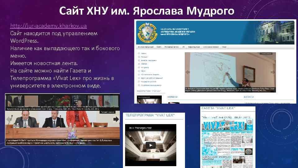 Сайт ХНУ им. Ярослава Мудрого http: //jur-academy. kharkov. ua Сайт находится под управлением Word.