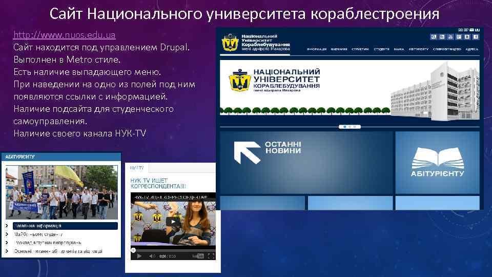 Сайт Национального университета кораблестроения http: //www. nuos. edu. ua Сайт находится под управлением Drupal.