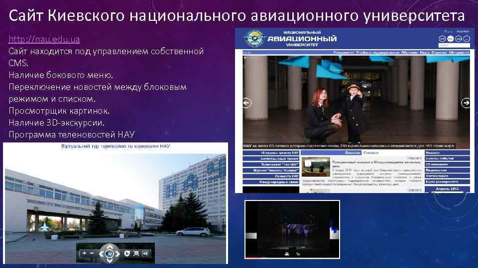 Сайт Киевского национального авиационного университета http: //nau. edu. ua Сайт находится под управлением собственной