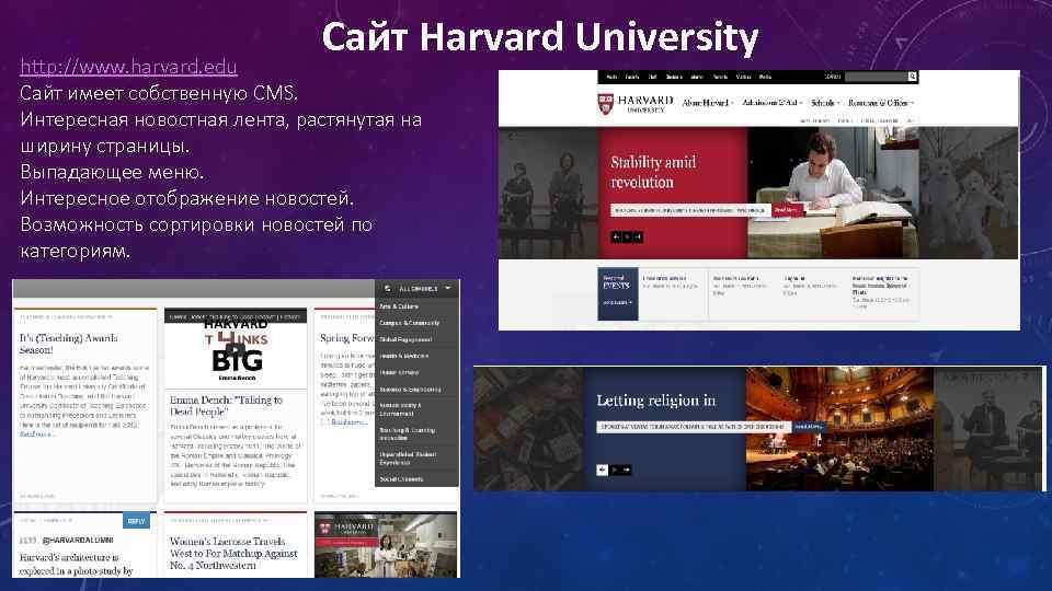 Сайт Harvard University http: //www. harvard. edu Сайт имеет собственную CMS. Интересная новостная лента,