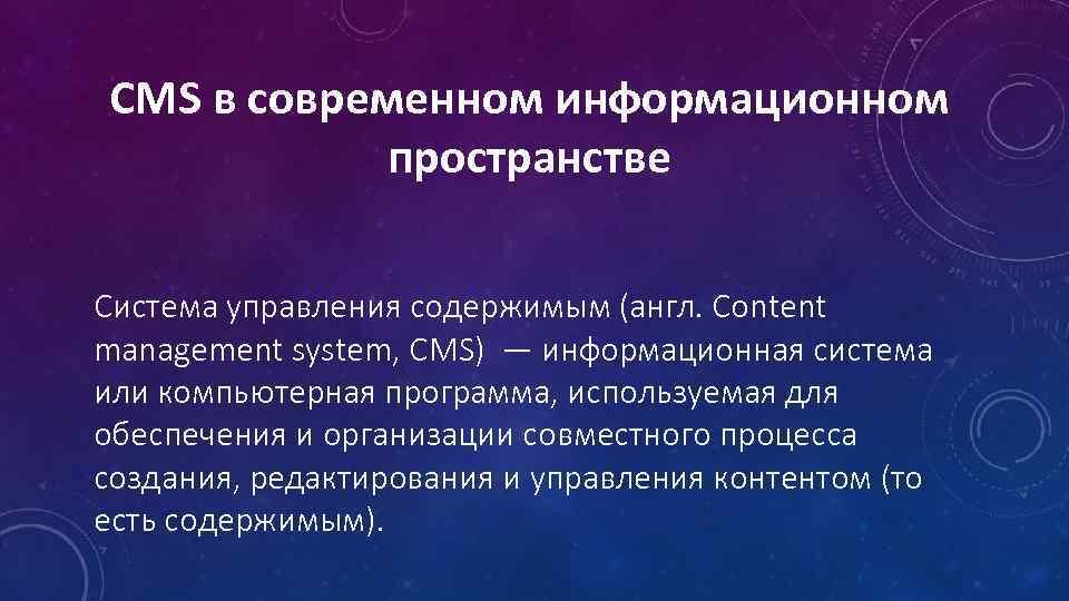 CMS в современном информационном пространстве Система управления содержимым (англ. Content management system, CMS) —