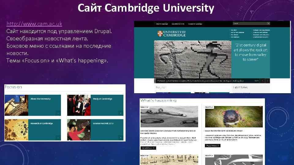 Сайт Cambridge University http: //www. cam. ac. uk Сайт находится под управлением Drupal. Своеобразная