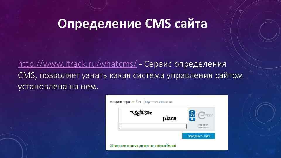 Определение CMS сайта http: //www. itrack. ru/whatcms/ - Сервис определения CMS, позволяет узнать какая
