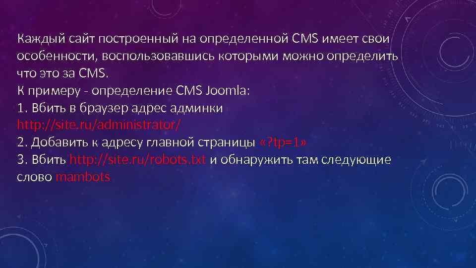 Каждый сайт построенный на определенной CMS имеет свои особенности, воспользовавшись которыми можно определить что
