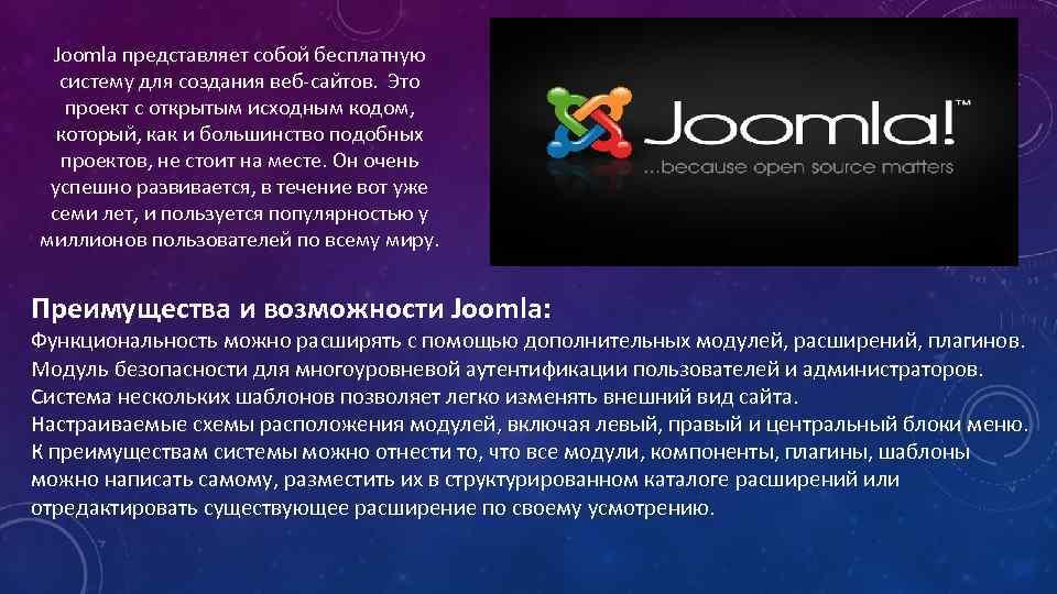 Joomla представляет собой бесплатную систему для создания веб-сайтов. Это проект с открытым исходным кодом,