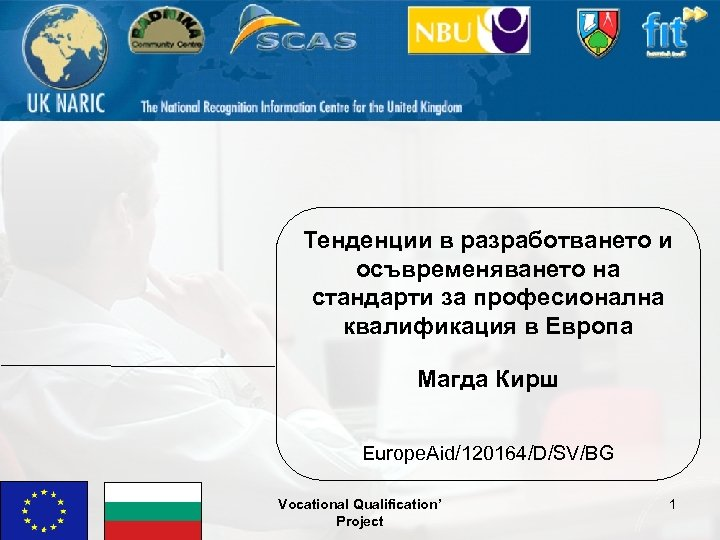 Тенденции в разработването и осъвременяването на стандарти за професионална квалификация в Европа Магда Кирш