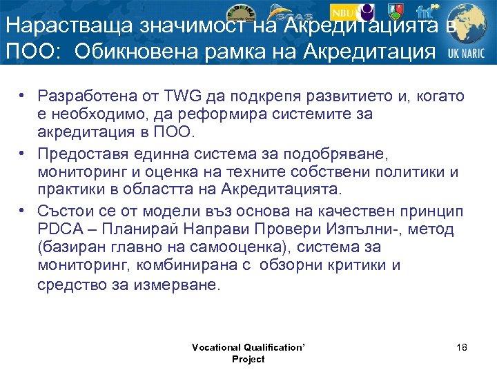 Нарастваща значимост на Акредитацията в ПОО: Обикновена рамка на Aкредитация • Разработена от TWG
