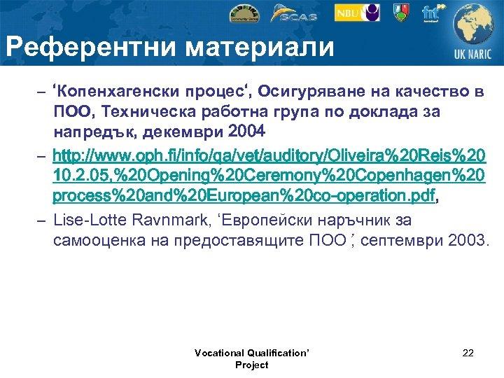 Референтни материали – 'Копенхагенски процес', Осигуряване на качество в ПОО, Техническа работна група по