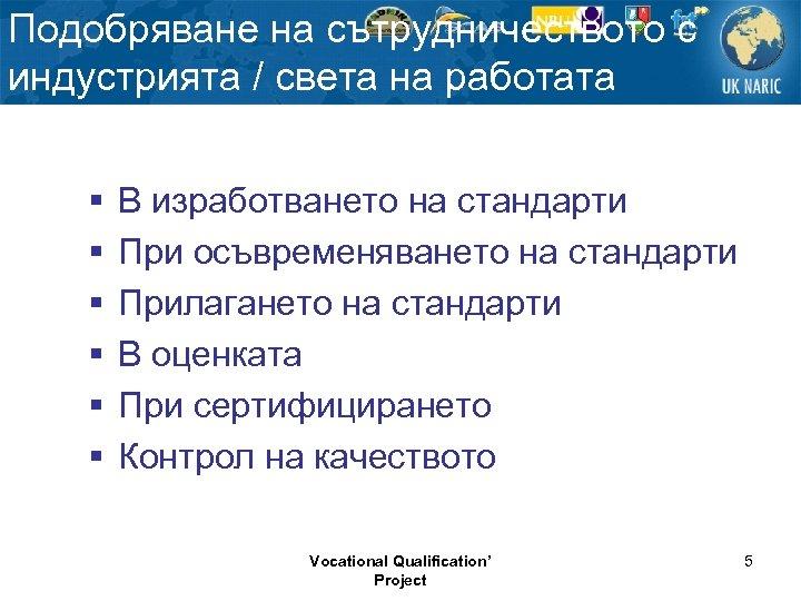 Подобряване на сътрудничеството с индустрията / света на работата § § § В изработването