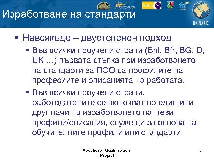 Изработване на стандарти § Навсякъде – двустепенен подход § Във всички проучени страни (Bnl,