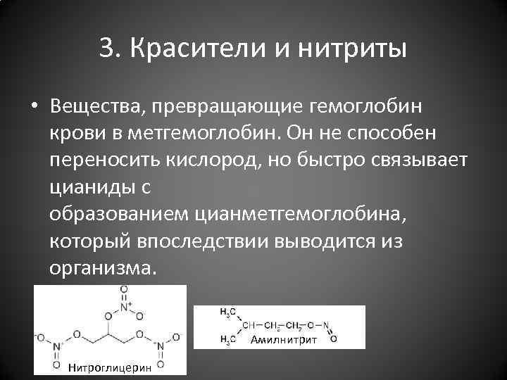 3. Красители и нитриты • Вещества, превращающие гемоглобин крови в метгемоглобин. Он не способен