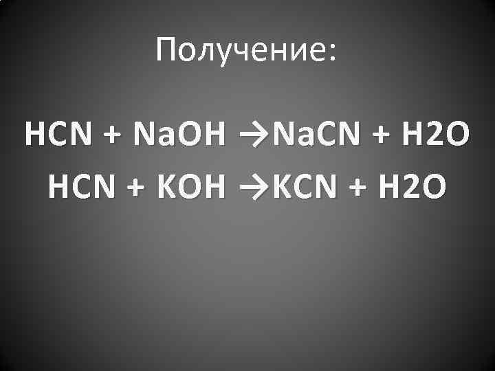 Получение: HCN + Na. OH →Na. CN + H 2 O HCN + KOH