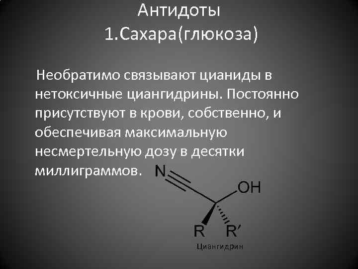 Антидоты 1. Сахара(глюкоза) Необратимо связывают цианиды в нетоксичные циангидрины. Постоянно присутствуют в крови, собственно,