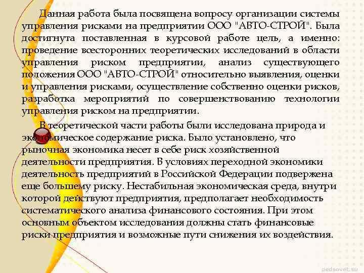управление и развитие внешнеэкономической деятельности предприятия курсовая работа