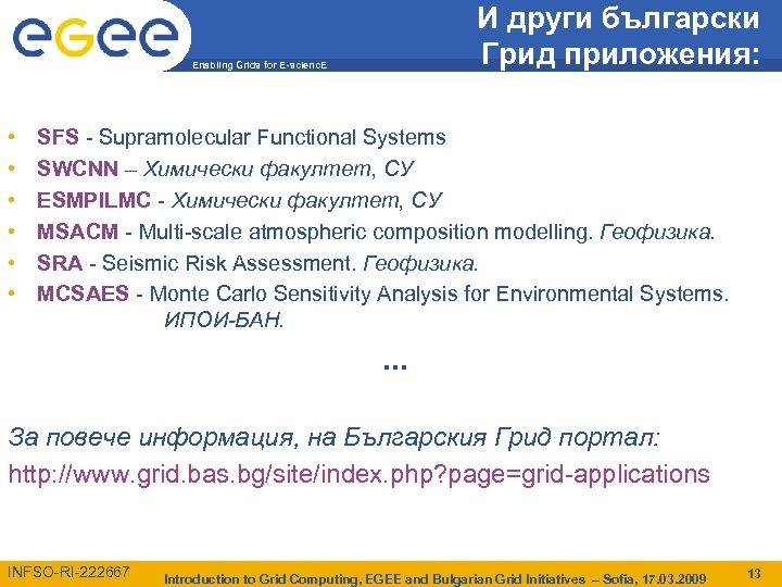 И други български Грид приложения: Enabling Grids for E-scienc. E • • • SFS