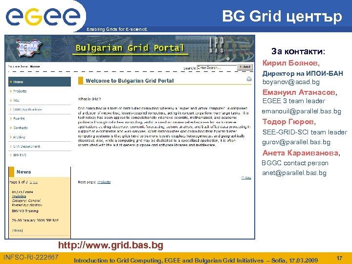 BG Grid център Enabling Grids for E-scienc. E За контакти: • Кирил Боянов, Директор
