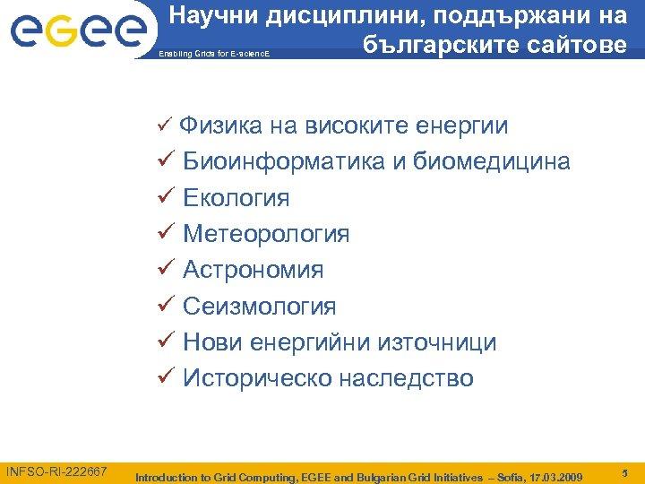 Научни дисциплини, поддържани на българските сайтове Enabling Grids for E-scienc. E ü Физика на