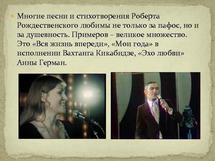 Многие песни и стихотворения Роберта Рождественского любимы не только за пафос, но и