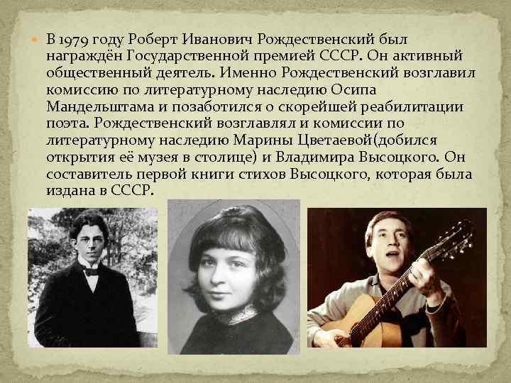 В 1979 году Роберт Иванович Рождественский был награждён Государственной премией СССР. Он активный