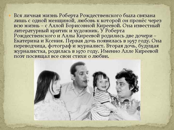 Вся личная жизнь Роберта Рождественского была связана лишь с одной женщиной, любовь к