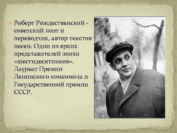 Роберт Рождественский - советский поэт и переводчик, автор текстов песен. Один из ярких
