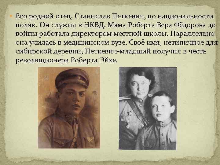 Его родной отец, Станислав Петкевич, по национальности поляк. Он служил в НКВД. Мама