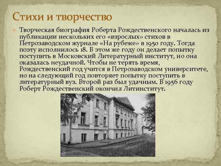Стихи и творчество Творческая биография Роберта Рождественского началась из публикации нескольких его «взрослых» стихов