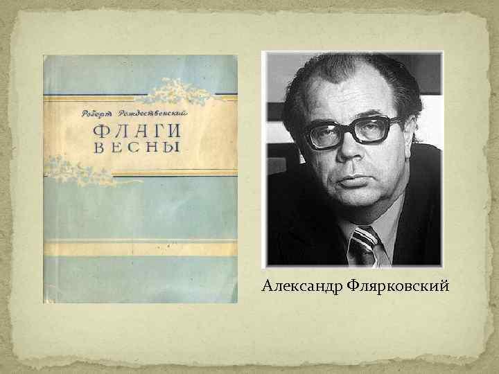 Александр Флярковский