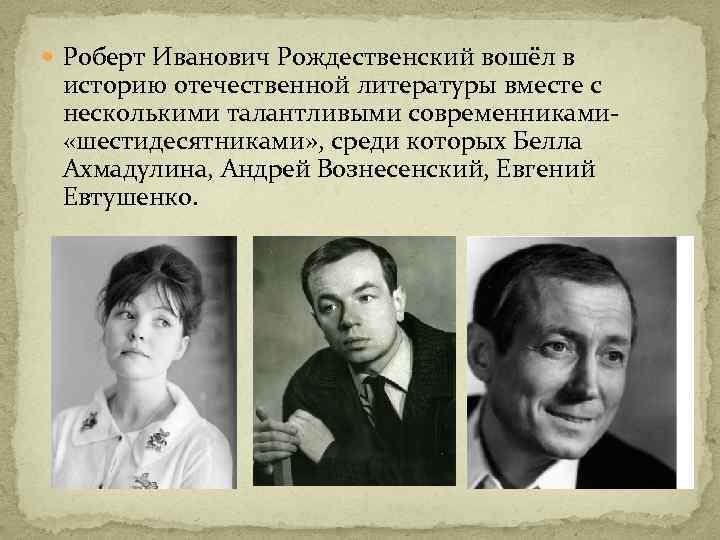 Роберт Иванович Рождественский вошёл в историю отечественной литературы вместе с несколькими талантливыми современниками