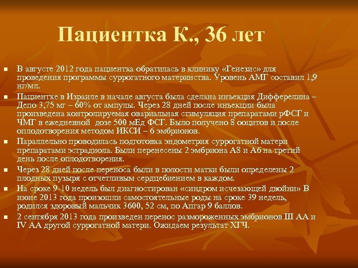 Пациентка К. , 36 лет n n n В августе 2012 года пациентка обратилась