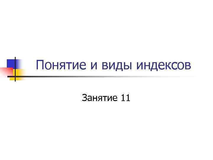 Понятие и виды индексов Занятие 11