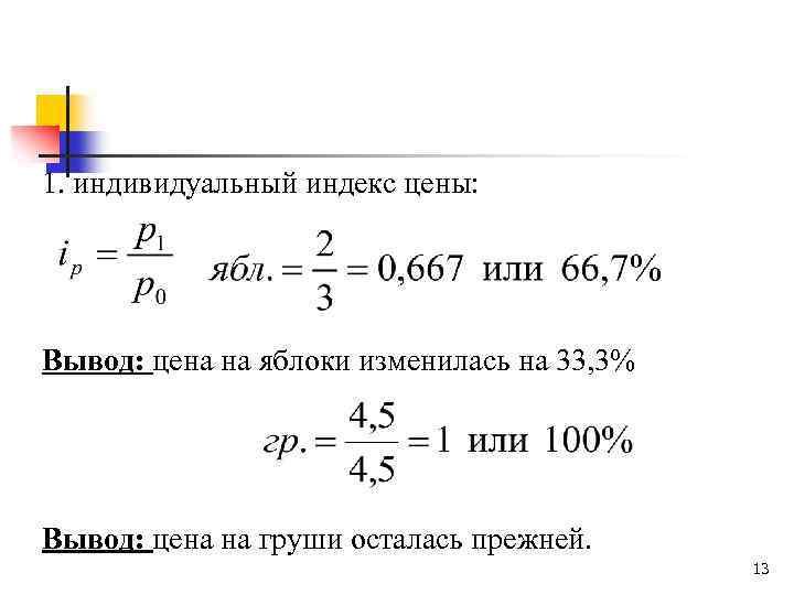 1. индивидуальный индекс цены: Вывод: цена на яблоки изменилась на 33, 3% Вывод: цена