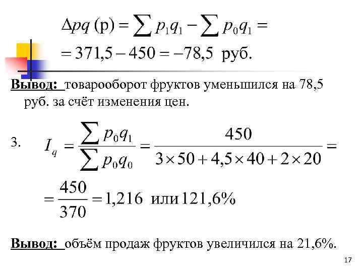 Вывод: товарооборот фруктов уменьшился на 78, 5 руб. за счёт изменения цен. 3. Вывод: