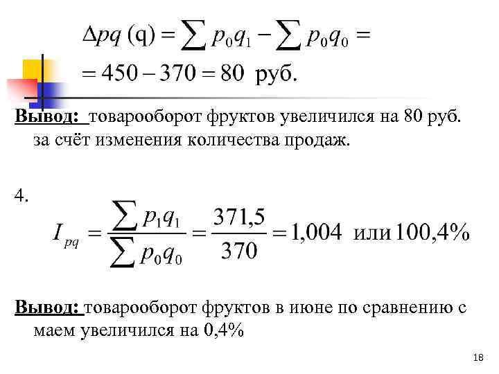 Вывод: товарооборот фруктов увеличился на 80 руб. за счёт изменения количества продаж. 4. Вывод:
