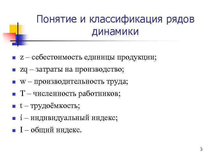 Понятие и классификация рядов динамики n z – себестоимость единицы продукции; n zq –