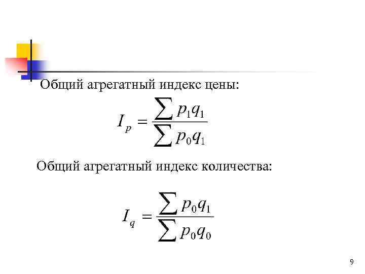 Общий агрегатный индекс цены: Общий агрегатный индекс количества: 9