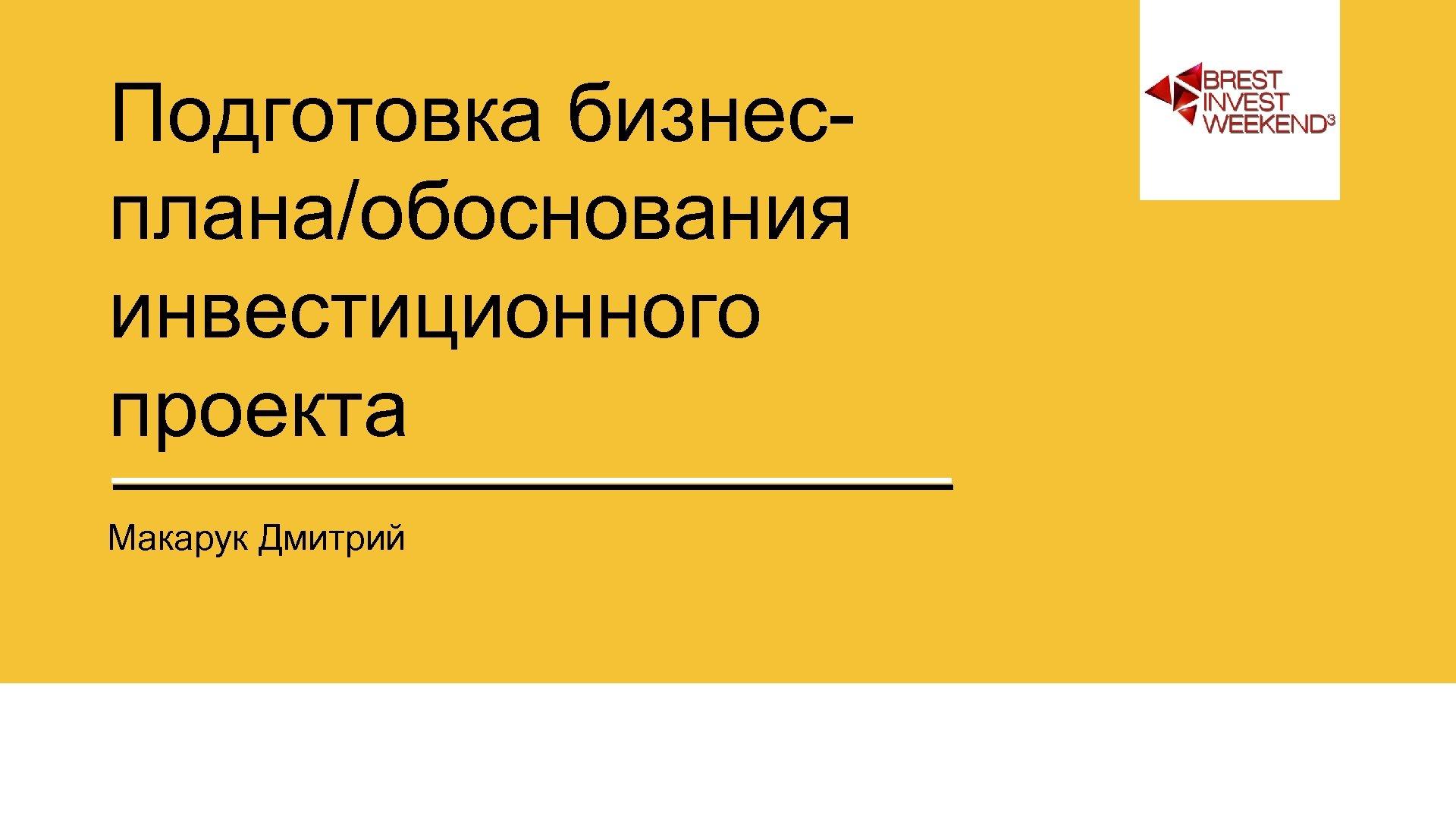 Подготовка бизнесплана/обоснования инвестиционного проекта Макарук Дмитрий
