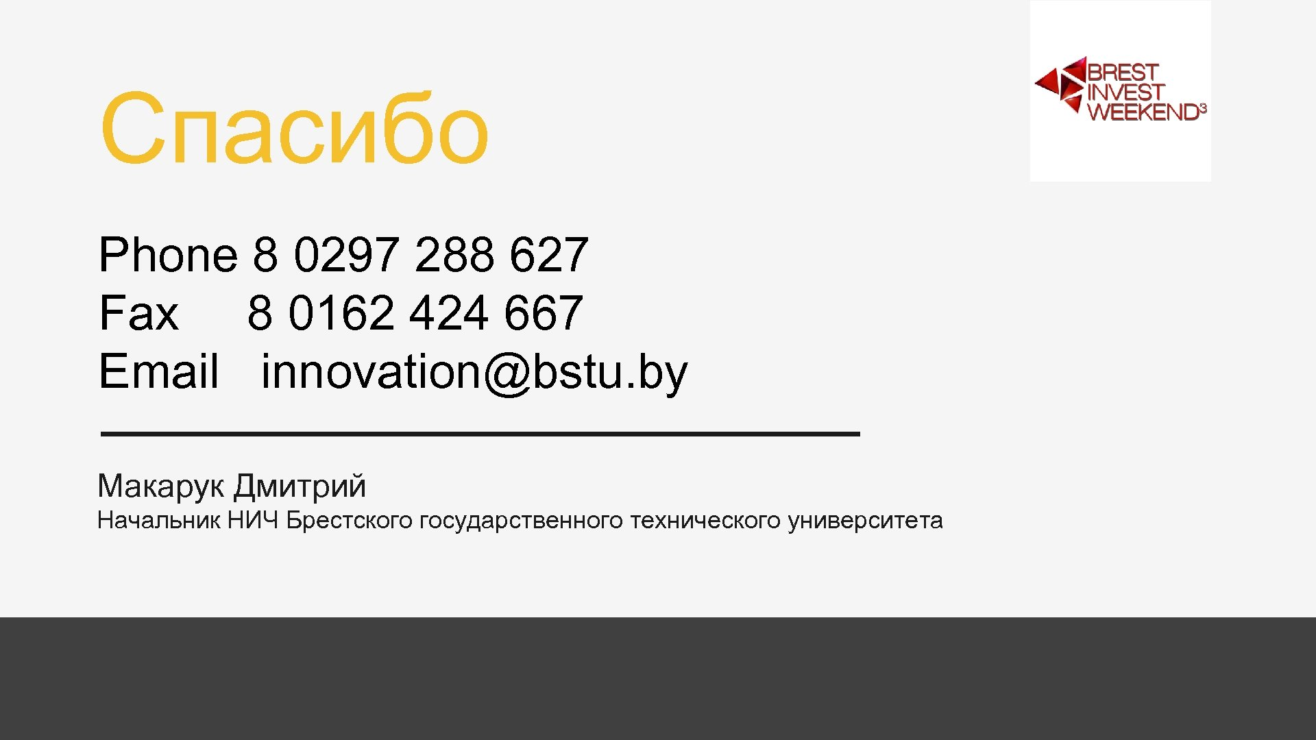 Спасибо Phone 8 0297 288 627 Fax 8 0162 424 667 Email innovation@bstu. by