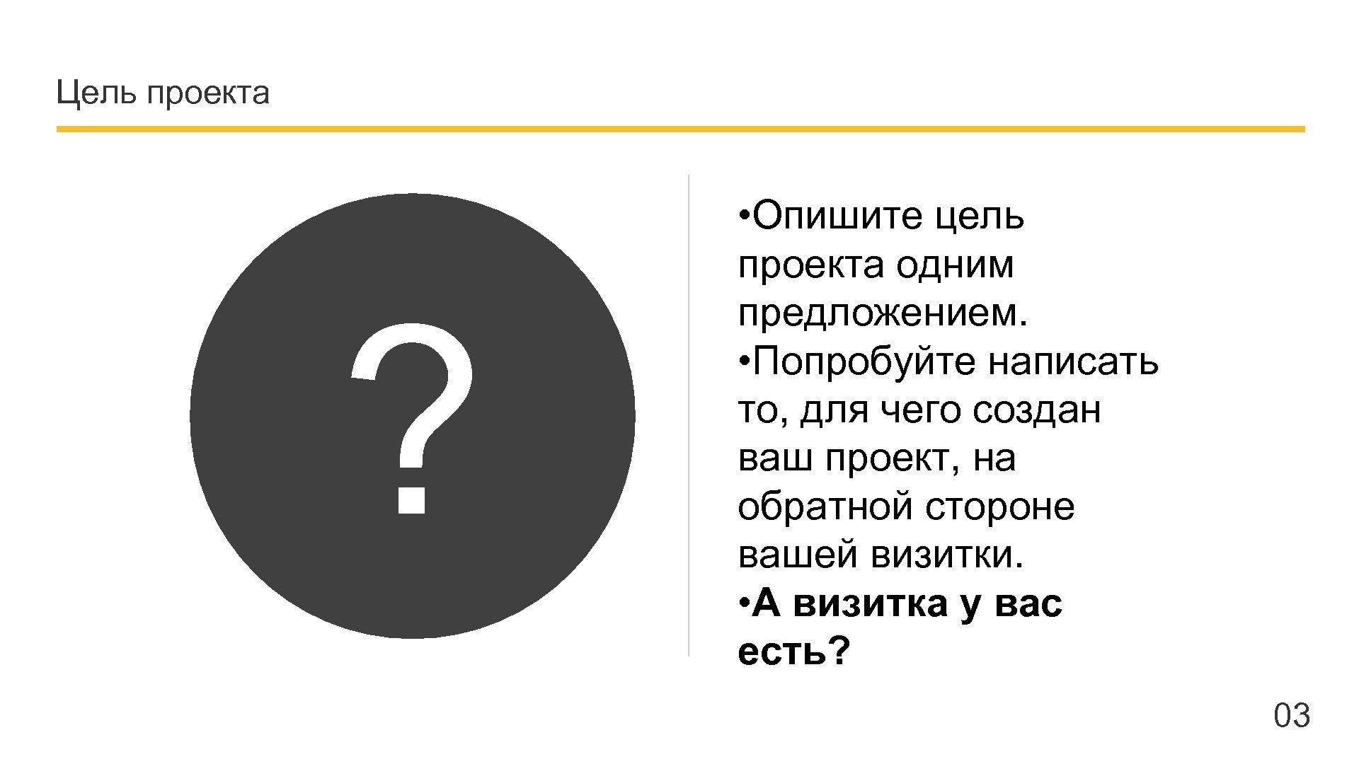 Цель проекта ? Company name - Presentation • Опишите цель проекта одним предложением. •