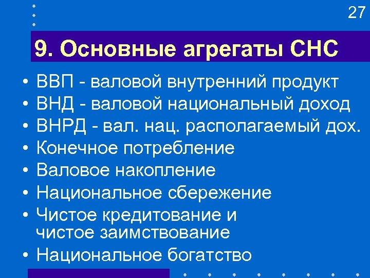 27 9. Основные агрегаты СНС • • ВВП - валовой внутренний продукт ВНД -