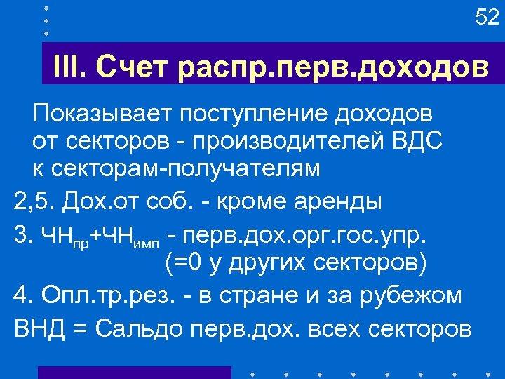 52 III. Счет распр. перв. доходов Показывает поступление доходов от секторов - производителей ВДС