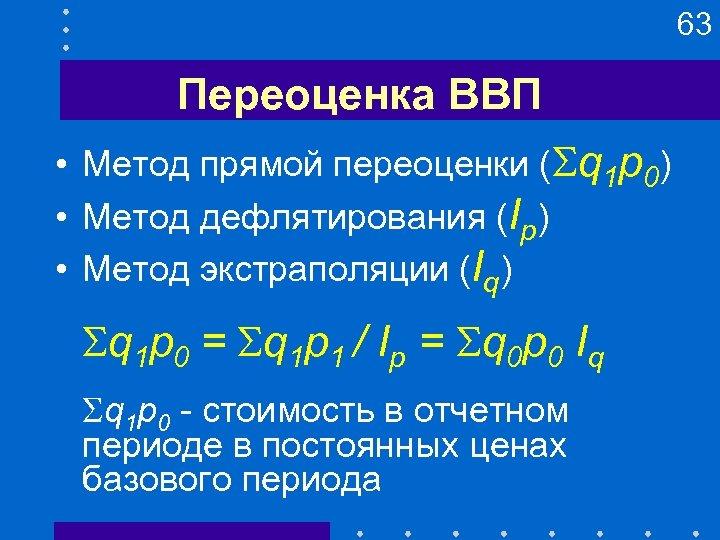 63 Переоценка ВВП • Метод прямой переоценки ( q 1 p 0) • Метод