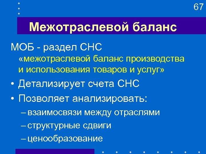 67 Межотраслевой баланс МОБ - раздел СНС «межотраслевой баланс производства и использования товаров и