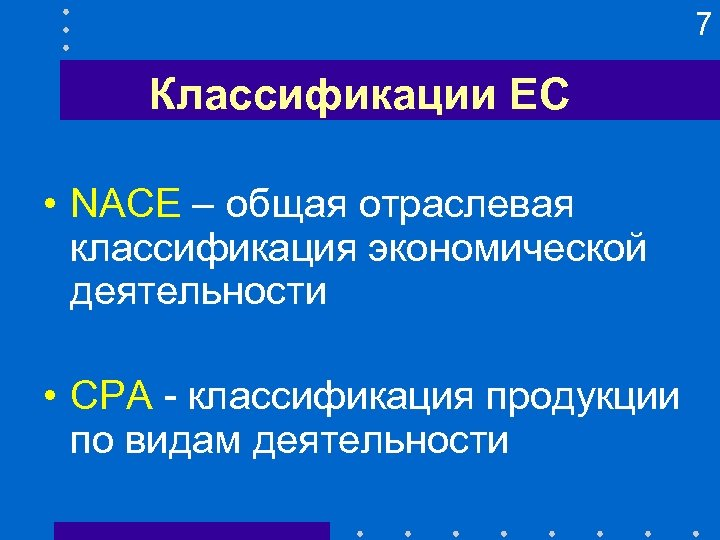 7 Классификации ЕС • NACE – общая отраслевая классификация экономической деятельности • CPA -